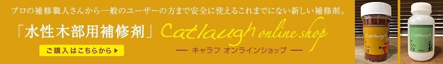 水性木部用補修剤Catlaugh(キャラフ)onlineショップ